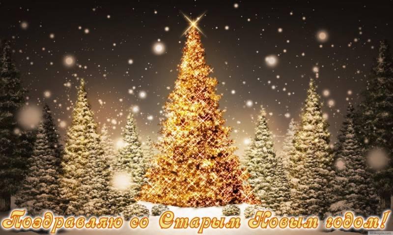 Поздравляю со Старым Новым годом открытка Cо старым Новым годом
