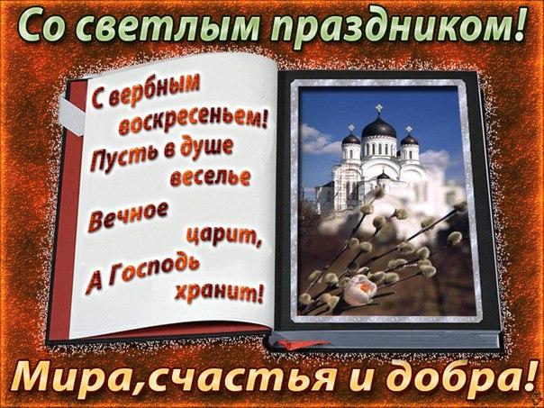Открытки с Вербным Воскресеньем Вербное Воскресенье 2017
