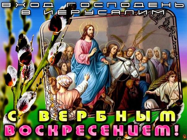 Вход Господень в Иерусалим (Вербное воскресенье) Вербное Воскресенье 2018
