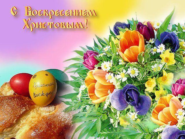 Поздравляем с Воскресением Христовым! Пасха Христова