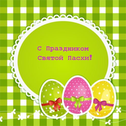 С Праздником Святой Пасхи! Пасха Христова