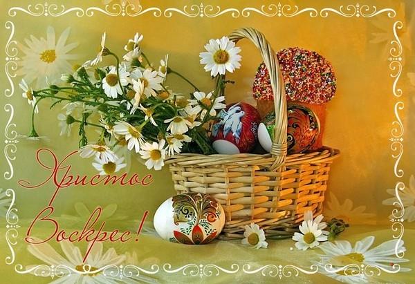 Красивая открытка с Пасхой Пасха Христова