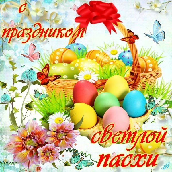 С Праздником Светлой Пасхи Пасха Христова