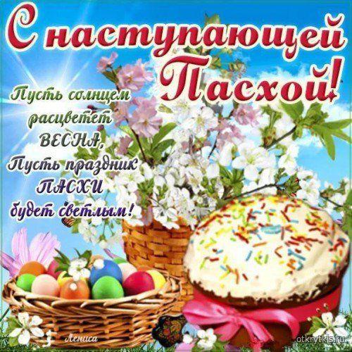 С наступающей Пасхой открытка скачать бесплатно Пасха Христова