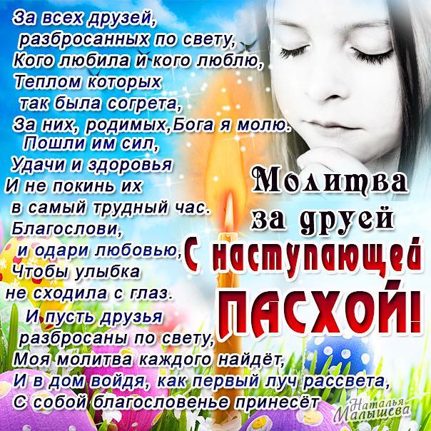 Поздравительная открытка на Пасху Пасха Христова