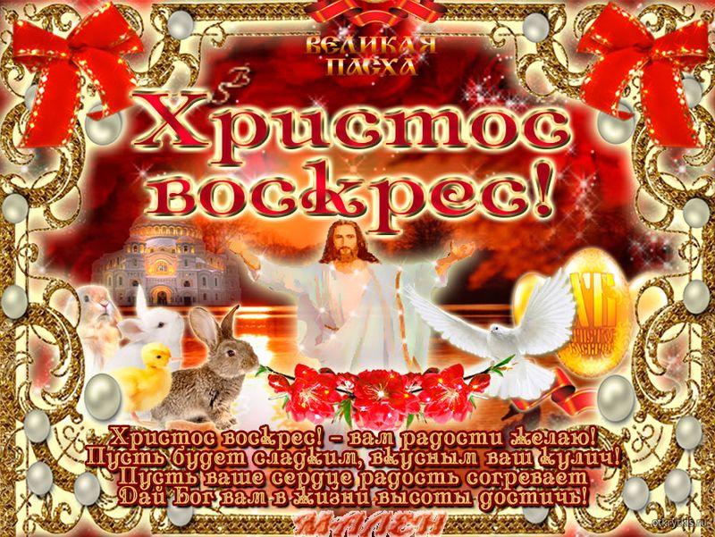 Христос Воскрес Пасха Христова