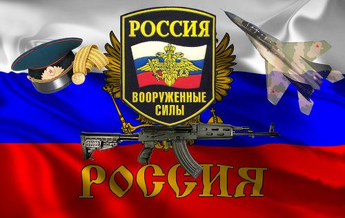 Вооруженные силы России С 23 февраля картинки
