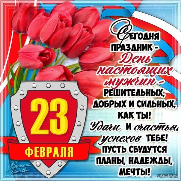 Поздравления с 23 февраля С 23 февраля картинки