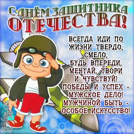 Открытка со стихами ко дню защитника Отечества С 23 февраля картинки