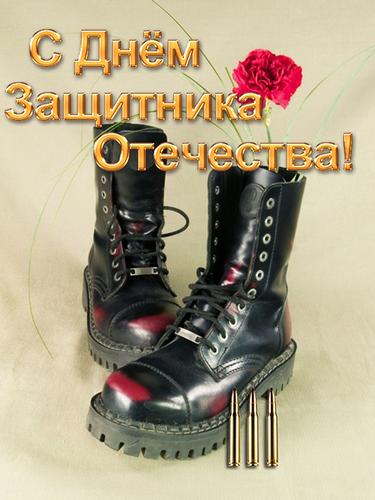 С Днем Защитника Отечества! С 23 февраля картинки