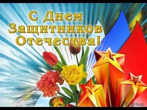 23 Февраля день защитника Отечества С 23 февраля картинки