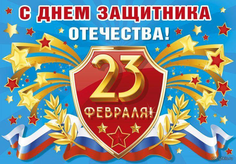 День защитника Отечества С 23 февраля картинки