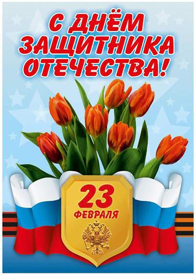 Открытка на 23 февраля защитнику отечества С 23 февраля картинки