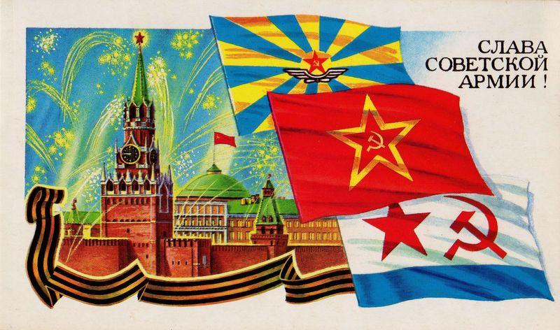 Советская открытка к 23 февраля С 23 февраля картинки