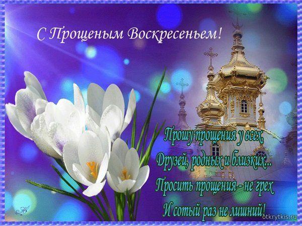 Открытка С Прощеным Воскресеньем Прощёное Воскресенье