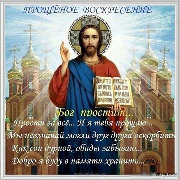 Пожелание в прощеное воскресенье Прощёное Воскресенье