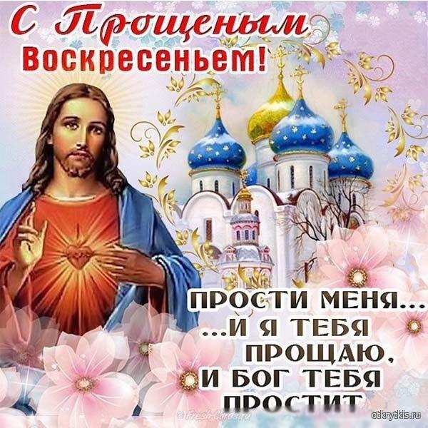 Прощеное воскресенье открытка 2019 поздравление Прощёное Воскресенье