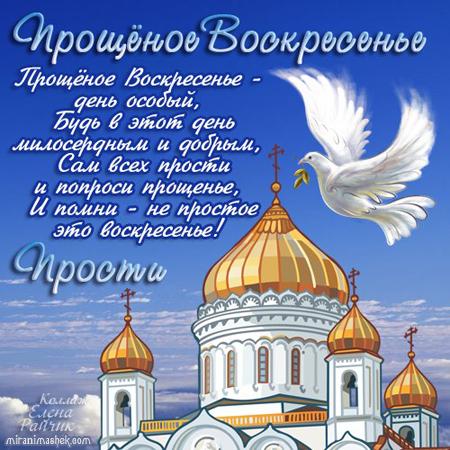 Просите прощения в Прощенное воскресенье Прощёное Воскресенье
