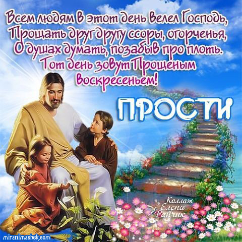 Открытка с Прощенным Воскресеньем Прощёное Воскресенье