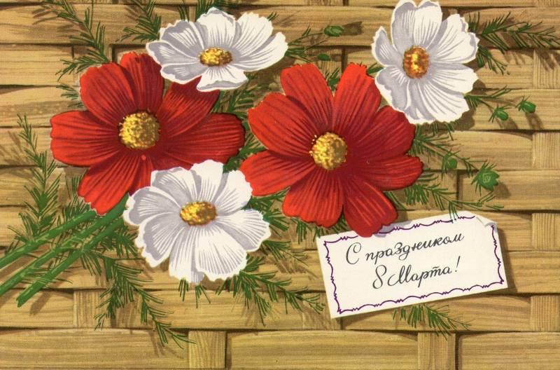 Красивые открытки на 8 марта Советские открытки с 8 марта