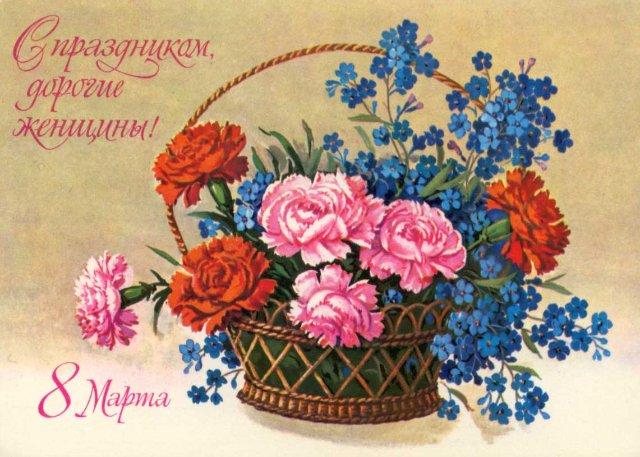 Поздравительные открытки советские к 8 марта Советские открытки с 8 марта