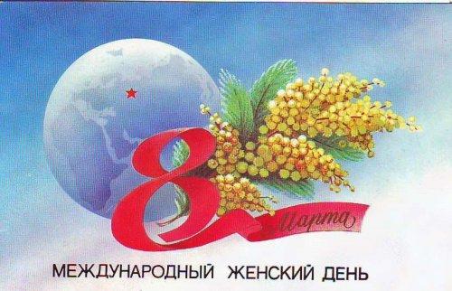 Открытки с международным женским днем на 8 марта Советские открытки с 8 марта