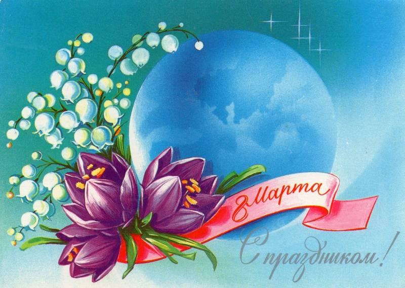 Праздник 8 Марта Советские открытки с 8 марта