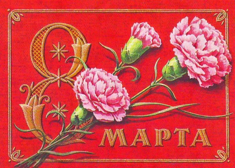 Открытки советские к 8 марта Советские открытки с 8 марта