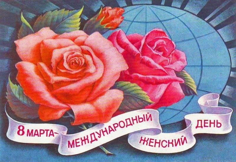 8 марта – Международный женский день. Советские открытки с 8 марта