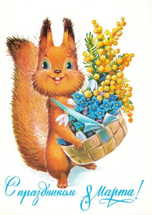 С Праздником 8 марта советская открытка Советские открытки с 8 марта