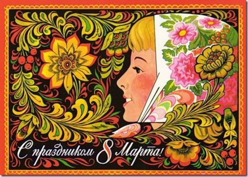 Советские открытки к 8 марта. Советские открытки с 8 марта
