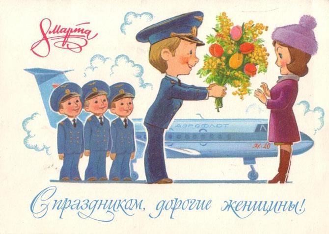 Советские поздравительные открытки к 8 марта Советские открытки с 8 марта