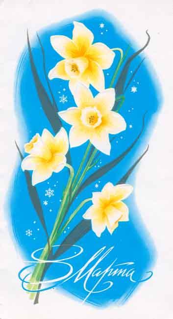 Подснежники к 8 Марта Советские открытки с 8 марта