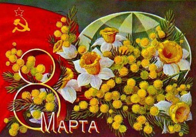 Открытка с мимозами на 8 Марта Советские открытки с 8 марта