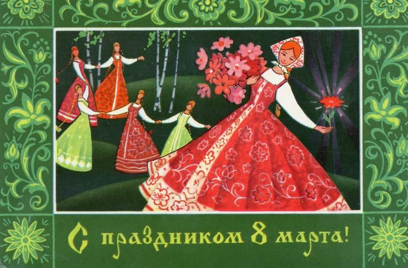 С международным женским днём открытки Советские открытки с 8 марта