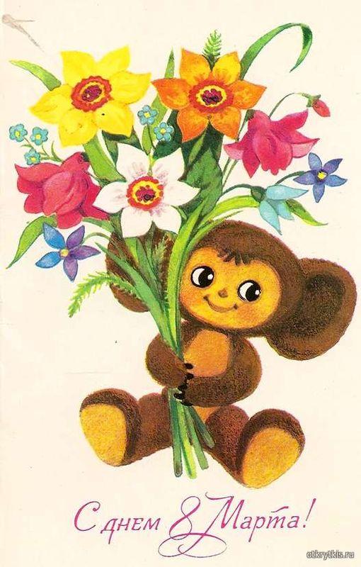 Чебурашка с букетом Советские открытки с 8 марта