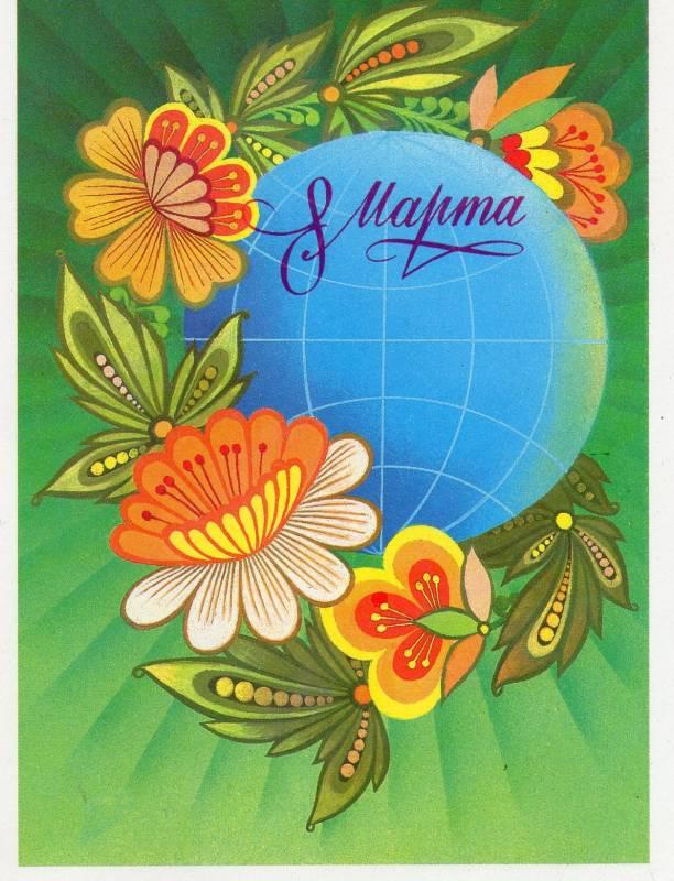Советские открытки на 8 марта с цветами Советские открытки с 8 марта