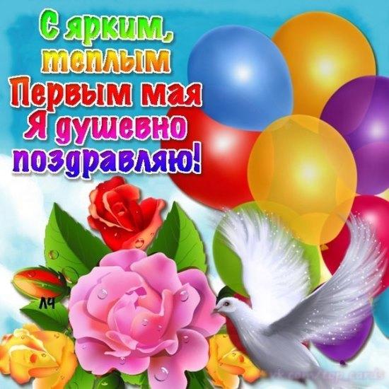 Яркая открытка на 1 мая С праздником 1 мая