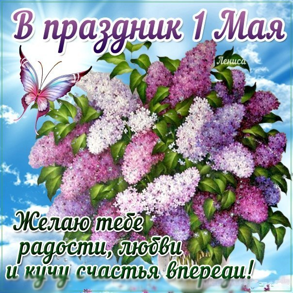 В Праздник 1 мая С праздником 1 мая