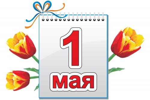 1 Мая С праздником 1 мая