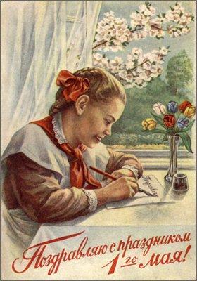 Советские открытки с 1 Мая! Открытки к 1 мая