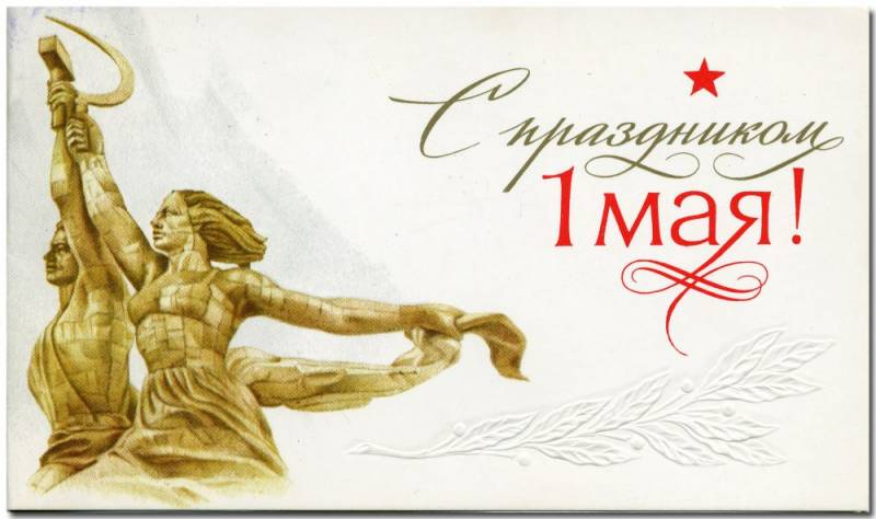 Советские (старые) открытки с 1 Мая! С праздником 1 мая
