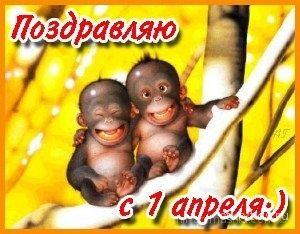 Поздравляю с 1 апреля День Смеха 1 апреля