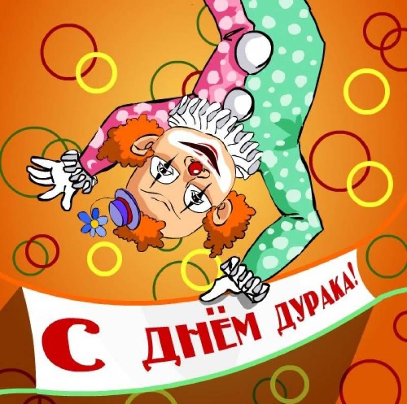 С Днем Дураков открытка День Смеха 1 апреля
