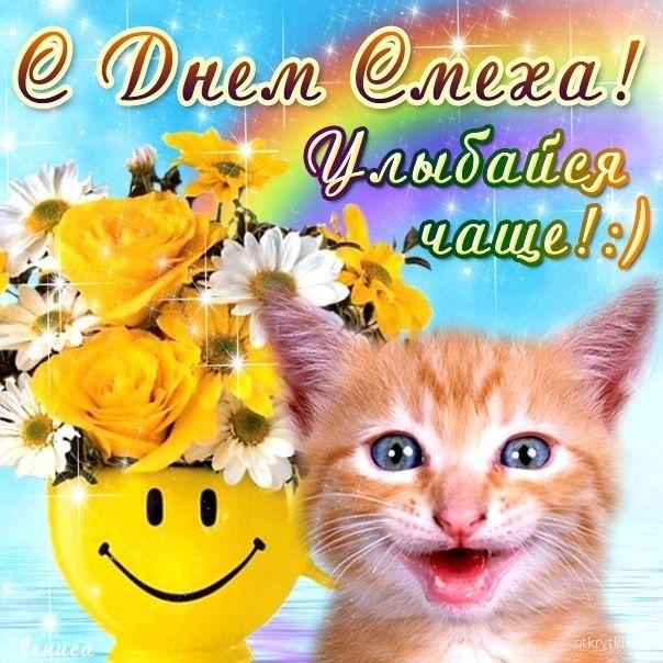 Картинка: Улыбайся чаше с днём смеха День Смеха 1 апреля