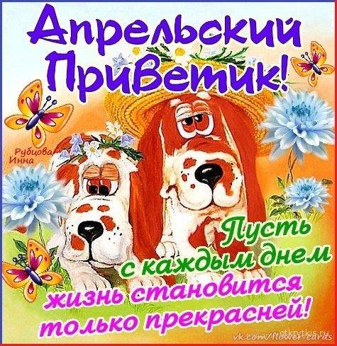 Картинки 1 апреля день смеха прикольные День Смеха 1 апреля
