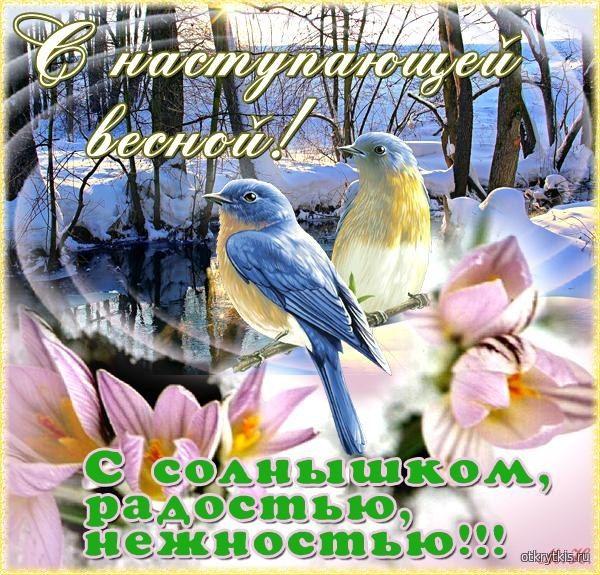 С наступающей весной Весенняя природа