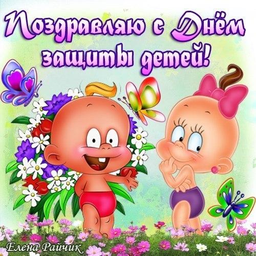 Поздравляю с днем защиты детей День защиты детей