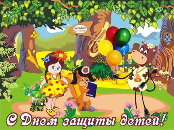 С Днем Защиты детей! День защиты детей