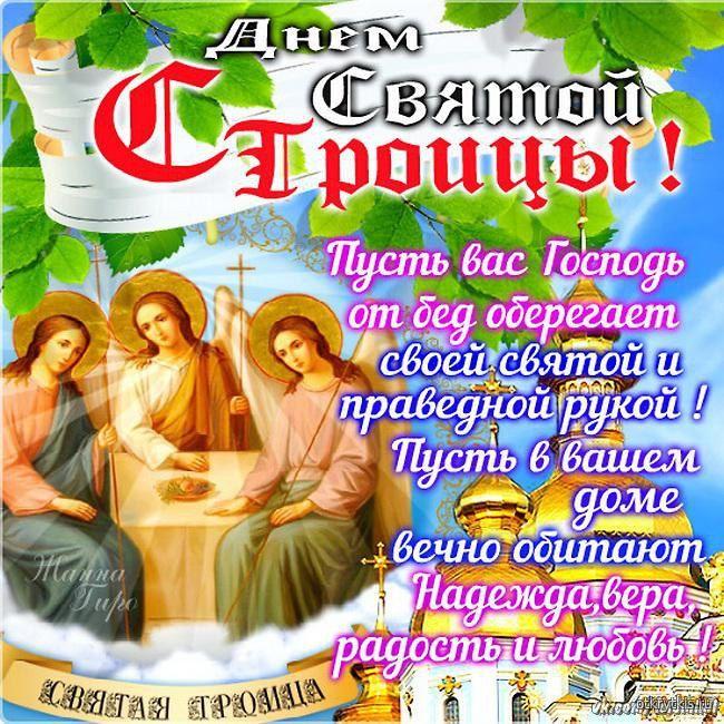 Красивая открытка с Троицей Святая Троица